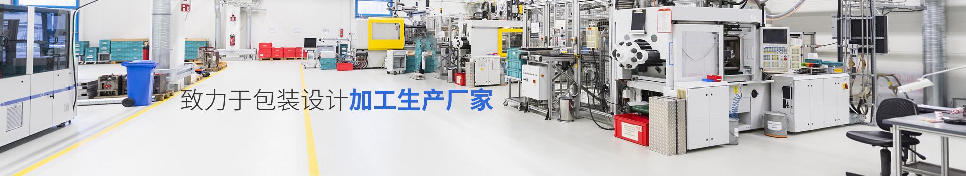 大胜-致力于包装设计加工生产厂家