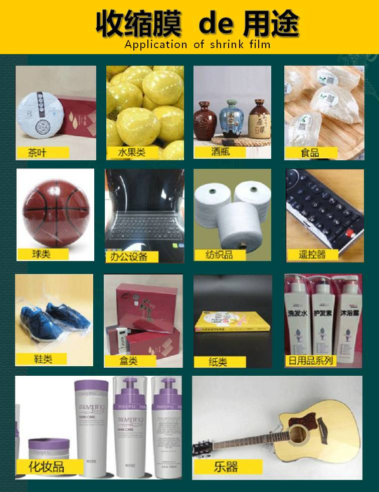 POF收缩膜产品用途详情说明 (3)