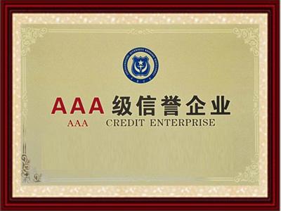大胜AAA级信誉企业证书